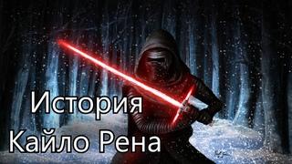 """История Кайло Рена"" - ""Kylo Ren's story"""
