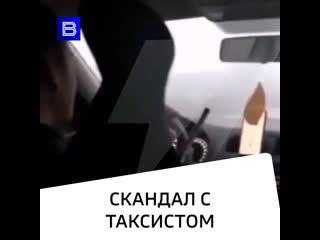 Скандал с таксистом