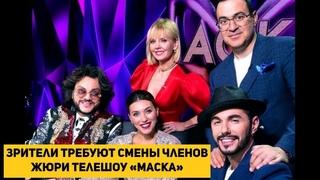 Зрители требуют смены членов жюри телешоу «Маска» в 3 м сезоне