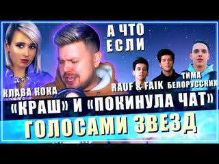 NECHAEV - Краш и Покинула Чат (хиты Клавы Коки голосами звёзд) I #vqMusic (Нечаев)