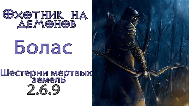 Diablo 3 ТОП ULTRA FAST Охотник на демонов Болас Шестерни мертвых земель 2 6 9