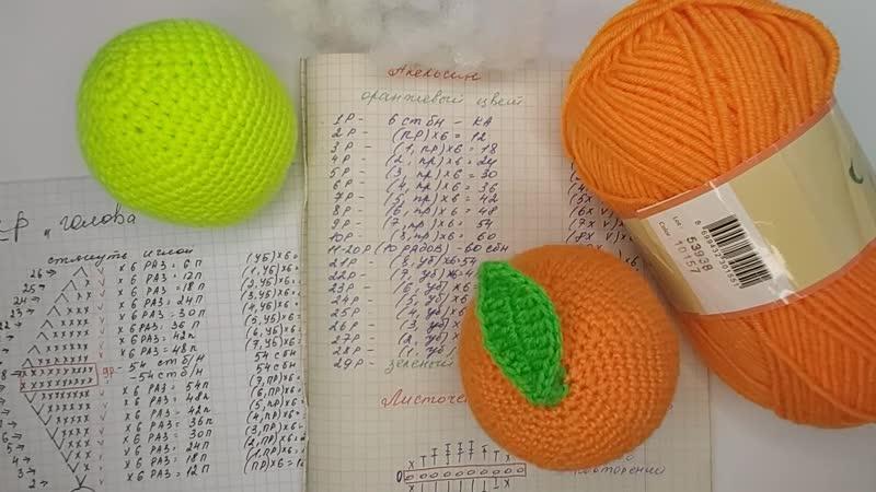 Вязание апельсина