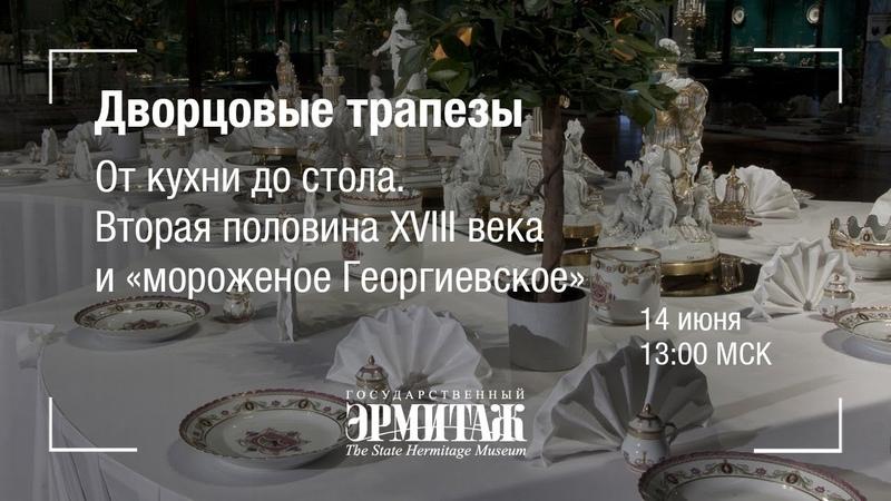 Дворцовые трапезы От кухни до стола Вторая половина XVIII века и мороженое Георгиевское