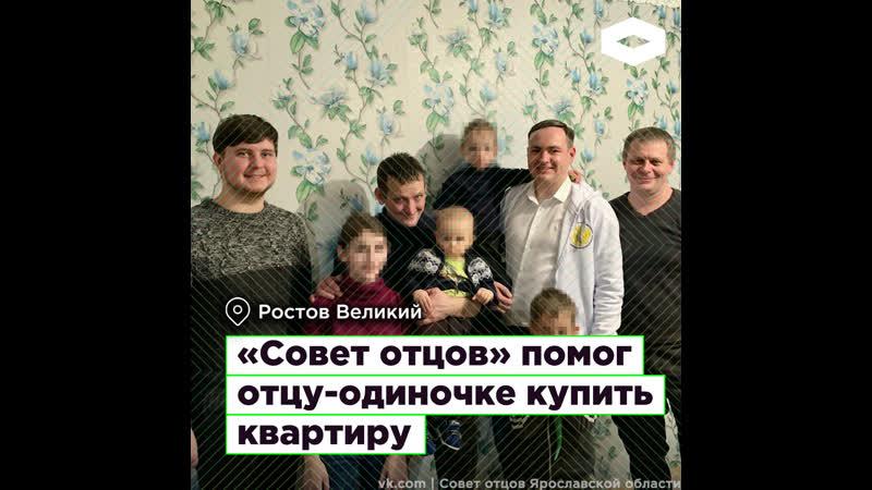 В Ростове Великом Совет отцов помог отцу одиночке купить квартиру I ROMB