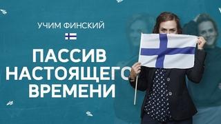 Passiivi. Пассив настоящего времени в финском языке. Грамматика для продолжающих