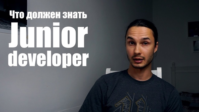 Что требовать от джунов Что должен знать джуниор junior developer