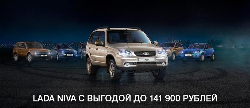 LADA Niva с выгодой до 141 900 рублей