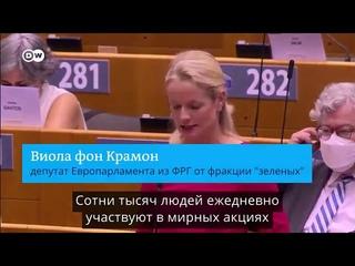 Сильная и эмоциональная речь европарламентария из Германии Виолы фон Крамон-Таубадель.