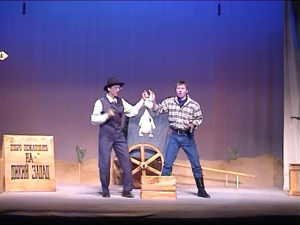 Спектакль Однажды на диком Западе 8 запись 2006 год