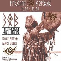 Концерт Николая Ооржака в Белых Облаках
