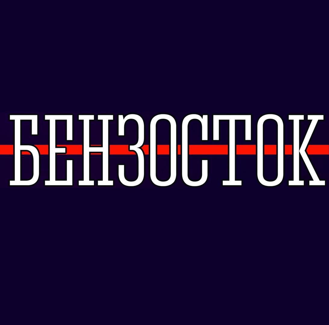 Афиша Иркутск БЕНЗОСТОК МОТО РОК ВЕЧЕРИНКА 29.08