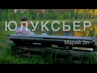 Юлуксер - озеро в Марий Эл : Завтрак туриста - яичница с беконом