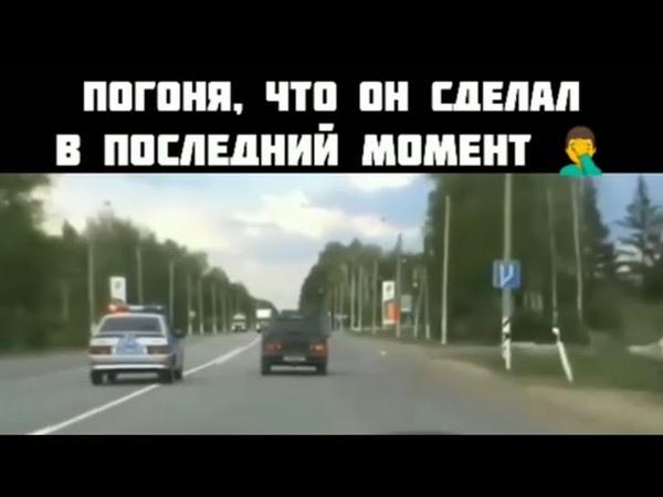 Погоня что сделал водитель в последний момент😱