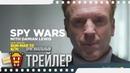 SPY WARS ШПИОНСКИЕ ВОЙНЫ Сезон 1 Трейлер 2019 Дэмиэн Льюис Yanick Ghanty Ибрахим Маджид