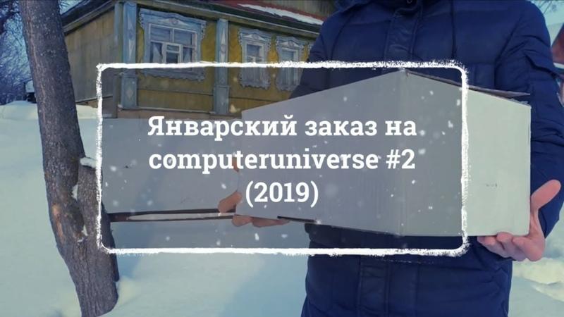 Второй январский заказ 2019 на computeruniverse.ru
