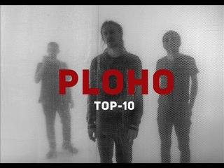 Ploho - TOP10 songs