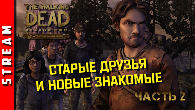 Стрим | The Walking Dead 2. Эпизод 2. Меж двух огней. (EFP)