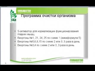 Рассеянный склероз и флуревиты
