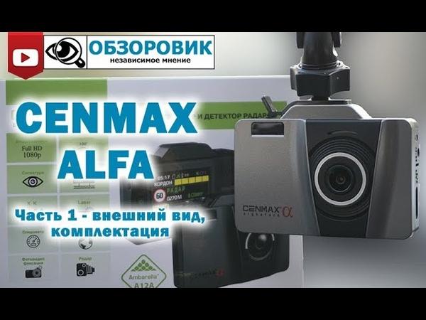 Детальный обзор Cenmax ALFA signature Часть 1 внешний вид и комплектация