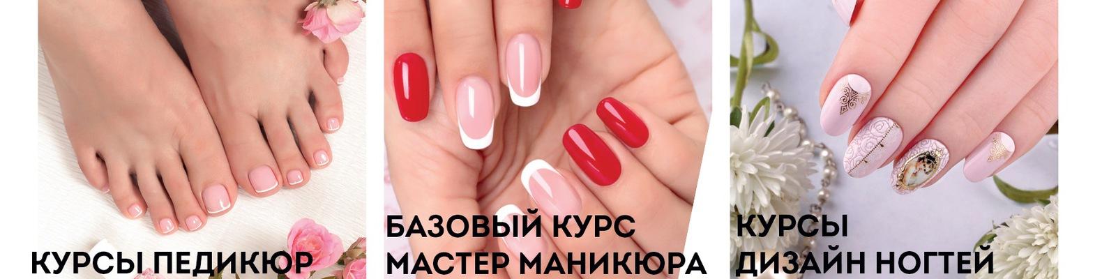 Мирошниченко курсы маникюра