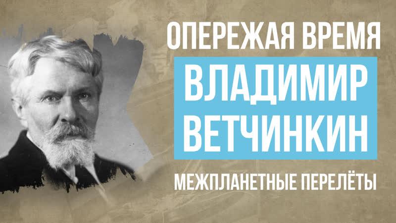 Опережая время Владимир Ветчинкин