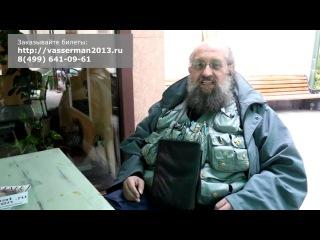 Приглашение на выступление А.Вассермана  в Москве