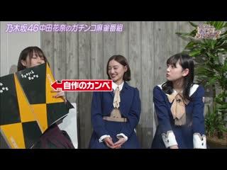 200209 Nogizaka46 Nakada Kana no Mahjong Gachi Battle! #2