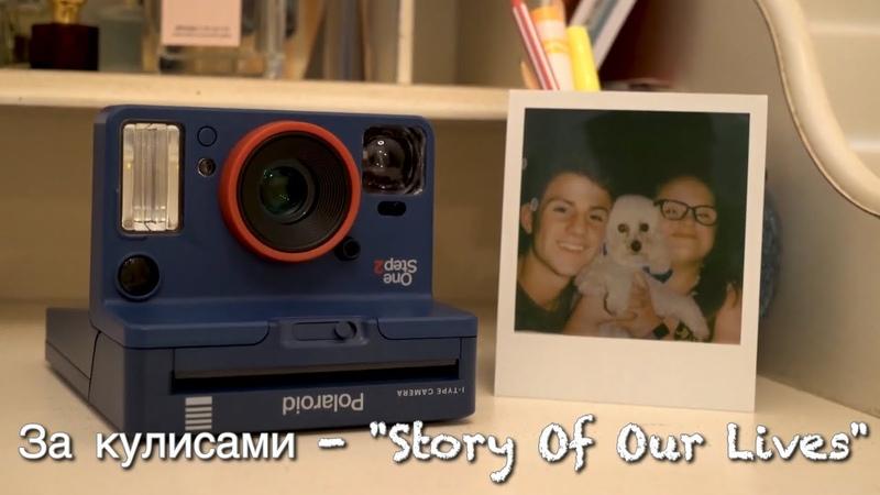 Перевод 🇷🇺 Story Of Our Lives by MattyB BTS за кулисами