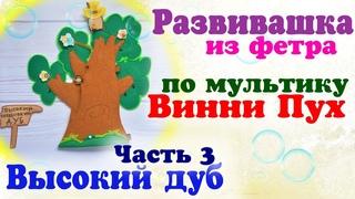 Игра из фетра по мультику Винни Пух. Часть 3 - Высокий дуб.