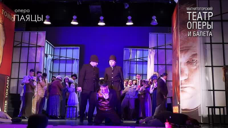 Паяцы в театре оперы и балета 30 января