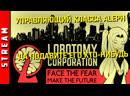 Стрим | Lobotomy Corporation. Часть 18. Управление моё второе имя, а первое [ЗАЦЕНЗУРЕНО]. [EFP]