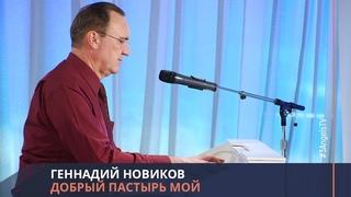 Геннадий Новиков - Добрый Пастырь мой
