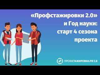 """""""Профстажировки 2.0"""" и Год науки и технологий: старт 4 сезона"""