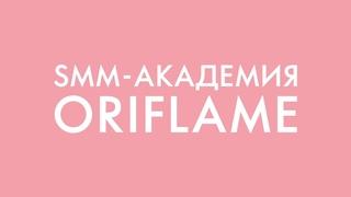 SMM Академия Oriflame