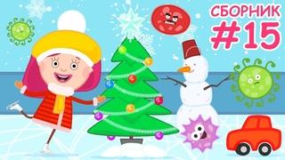 Сборник мультиков #18 - Смарта и чудо сумка - Мультсериал для детей все зимние серии подряд