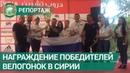 Награждение победителей велогонки в Латакии