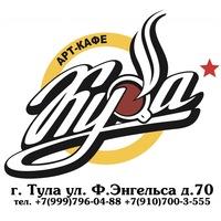 """Логотип АРТ-Кафе """"Куба"""" Тула"""