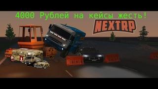 Открыл кейсы на 4000 рублей смотрим что выпало !