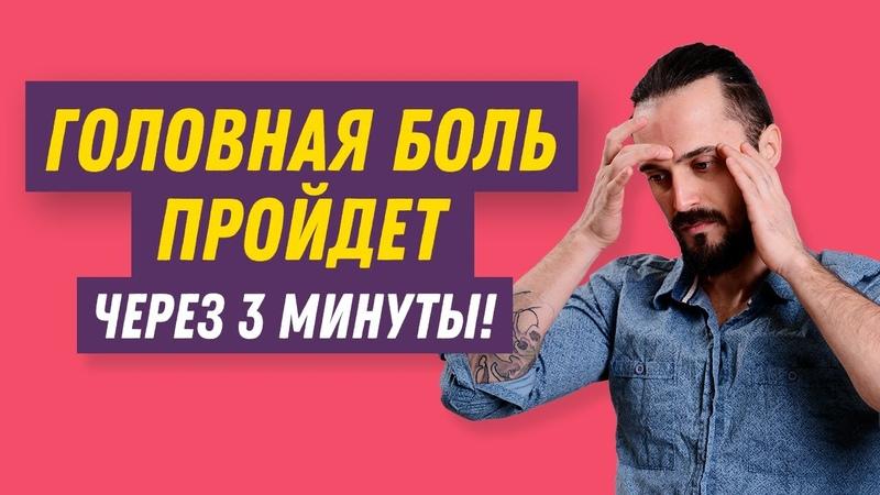 Как снять головную боль за 3 минуты без таблеток Одно простое упражнение от головной боли