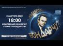 Роман Васильев - live via Restream.io
