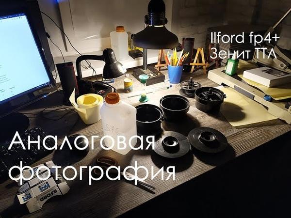Аналоговая фотографияZENIT TTL