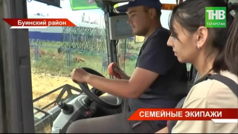 Муж и жена одна команда В Буинском районе в битву за урожай вступили семейные экипажи ТНВ