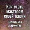 Курс по Ведической астрологии