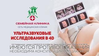 """Ультразвуковая диагностика в """"Семейной клинике"""""""