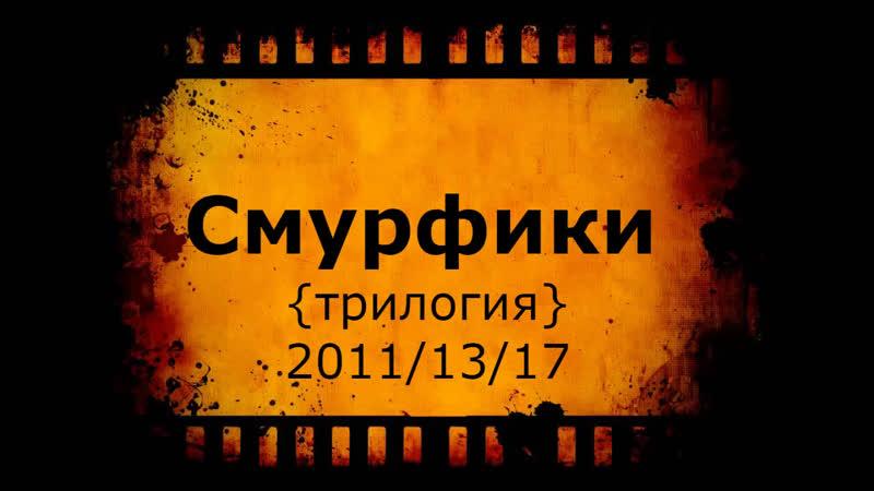 Кино АLive1537.[T|h|e.S\|/m|u|r\|f|/s{трилогия}=2011/13/17 MaximuM