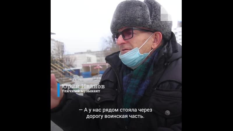 Баянист который ради сирот играл на морозе рассказал как потратил заработанные 180 тысяч рублей