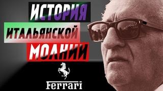 Энцо Феррари - История УСПЕХА и Биография ЛЕГЕНДЫ!