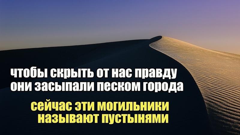 Пустыни это могильники с погребенными городами Сон Разума