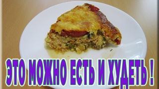 ЗАПЕКАНКА ПП РЕЦЕПТ Кабачки - ужин завтрак перекус | Быстрое похудение без диет видеорецепт
