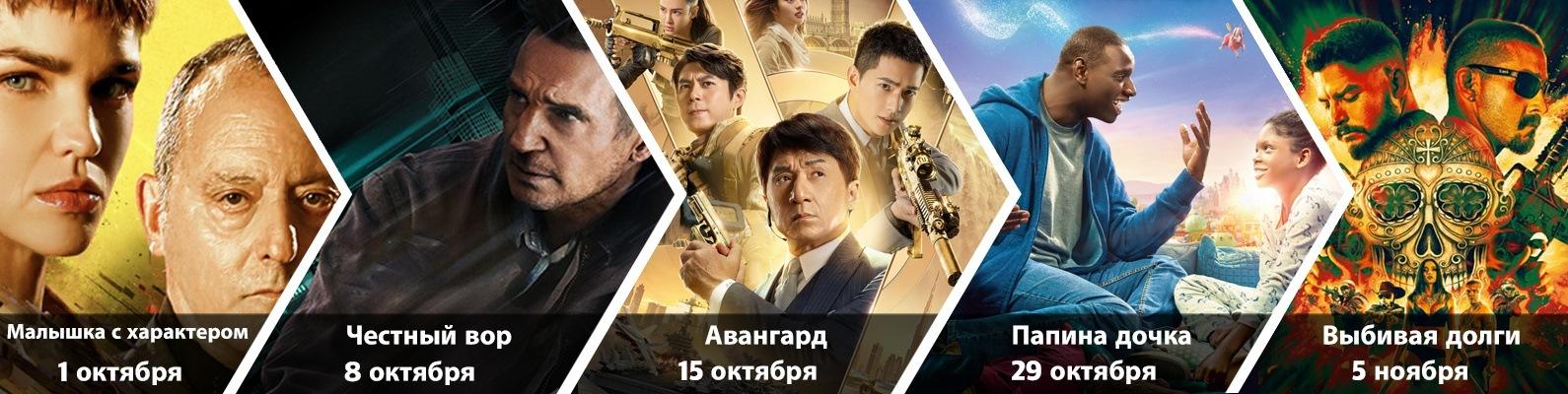 кино 2021
